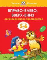 Земцова Ольга Вправо-влево, вверх-вниз (5-6 лет) 978-5-389-07086-8