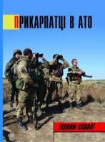 Бондарев Іван Прикарпатці в АТО 978-966-668-375-8