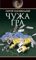 Ухачевський Сергій Юрійович Чужа гра 978-966-10-5907-7