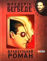 Бегбеде Фредерік Французький роман 978-966-03-5154-7