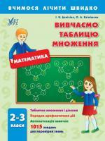 Даніліна Інна., Клімішена Ольга Вивчаємо таблицю множення. 2-3 класи 978-966-284-176-3