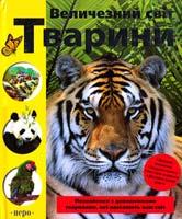 Едвардс Герміона, Данлоп Кейт Величезний світ. Тварини 978-966-462-443-2