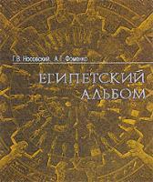 Носовский Г., Фоменко А. Египетский альбом 5-9650-0032-4
