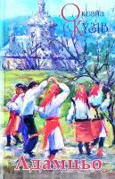 Кузів Оксана Адамцьо 978-966-441-551-1