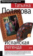 Татьяна Полякова Испанская легенда 978-5-699-31672-4