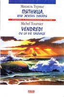 Турнье Мишель Пятница, или жизнь дикаря = Vendredi ou la sauvage 966-03-0830-2