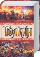 Толкин Джон P.P. Властелин колец 978-5-17-089322-5