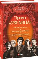 Савченко Виктор Проект «Украина». Вольная Одесса — Одесская республика— Юго-Западный край (1917—1919) 978-966-03-6379-3