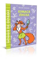 Віталія Савченко Кумася Лиска 978-966-935-844-8