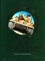 Барятинский Михаил ВСЯ бронетехника Второй Мировой 978-5-699-56186-5