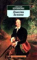 Пушкин Александр Повести Белкина: Избранная проза 978-5-389-02681-0