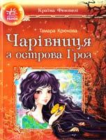 Крюкова Тамара Чарівниця з острова Гроз 978-617-09-0819-3