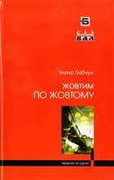 Глібчук Уляна Жовтим по жовтому 978-617-605-008-7