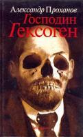Александр Проханов Господин Гексоген 5-93321-035-8