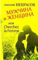 Некрасов Анатолий Мужчина и Женщина, или Cherchez La Femme 9785271450815