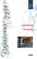 Багряний Іван Багряний Іван. Вибрані твори 978-966-672-772-8