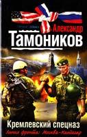 Тамоников Александр Кремлевский спецназ 978-5-699-55701-1