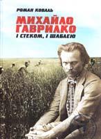 Коваль Роман Михайло Гаврилко: і стеком, і шаблею: Історичний нарис 978-617-533-010-4