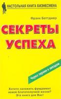 Фрэнк Беттджер Секреты успеха 5-8183-0568-6