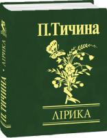 Тичина Павло Лiрика 978-966-03-4851-6