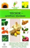 Башкирцева Нина Чеснок - целебная приправа 978-5-9717-0612-0