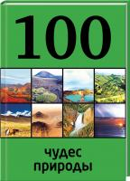 Андрушкевич Юрий 100 чудес природы 978-5-699-66631-7
