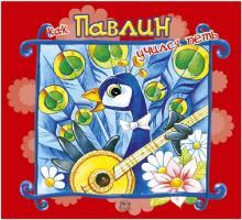 Яковенко Л.В. Составитель Як Павич співати вчився 966-63-594-3