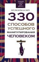 Адамчик Владимир 330 способов успешного манипулирования человеком 978-985-18-4035-5