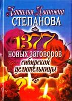 Степанова Наталья 1377 новых заговоров сибирской целительницы 978-5-386-02059-0