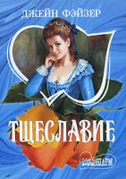 Джейн Фэйзер Тщеславие 5-17-021037-х