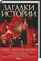 Хорошевский Андрей Тайны советской империи. Загадки истории 978-966-03-5277-3