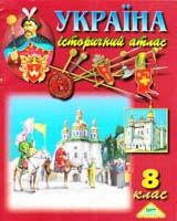Україна. Історичний атлас. 8 клас 978-966-8804-71-7