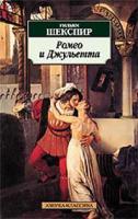 Уильям Шекспир Ромео и Джульетта 978-5-91181-487-8