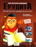 Вільямс Б. Повна ілюстрована енциклопедія Ерудита 966-424-143-1