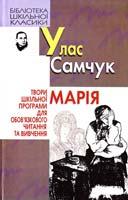 Самчук Улас Марія 966-661-853-2