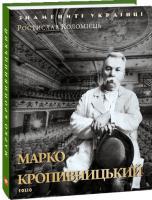 Коломієць Ростислав Марко Кропивницький 978-966-03-8020-2