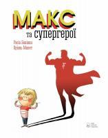 Оріоль Малет, Росіо Бонілла Макс та супергерої 978-617-7537-40-2