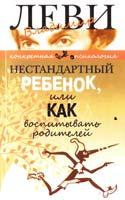 Леви Владимир Нестандартный ребенок, или Как воспитывать родителей 978-5-98697-255-8