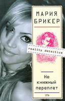 Мария Брикер Не книжный переплет 5-699-20108-4