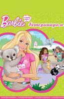 Барбі. Я можу бути ветеринаром. Книга для читання 978-617-500-282-7