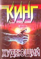 Бахман Ричард (Кинг Стивен) Худеющий 5-237-03891-3, 5-17-001577-1, 5-9713-2558-2