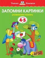 Земцова Ольга Запомни картинки (4-5 лет) 978-5-389-06266-5