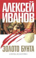 Алексей Иванов Золото бунта 978-5-9985-0822-6
