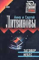 Анна и Сергей Литвиновы Заговор небес 5-04-007890-0