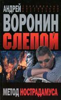Андрей Воронин Слепой. Метод нострадамуса 978-985-14-1490-7