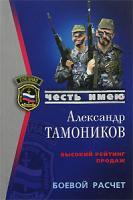 Александр Тамоников Боевой расчет 978-5-699-26030-0