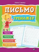 Ольга Ісаєнко Письмо Тренажер 978-966-942-813-4