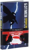 Миллер Фрэнк Бэтмен. Возвращение Темного Рыцаря 978-5-389-08071-3