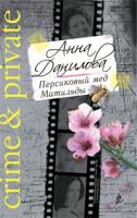 Анна Данилова Персиковый мед Матильды 978-5-699-36015-4