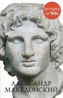 Александр Македонский 978-5-389-09671-4
